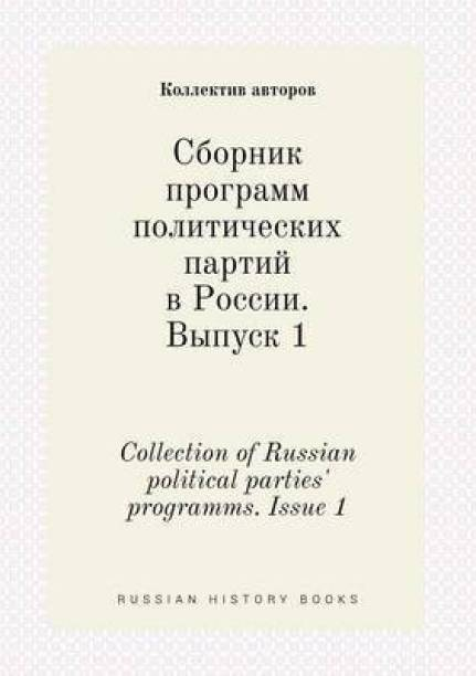 Collection of Russian Political Parties' Programms. Issue 1