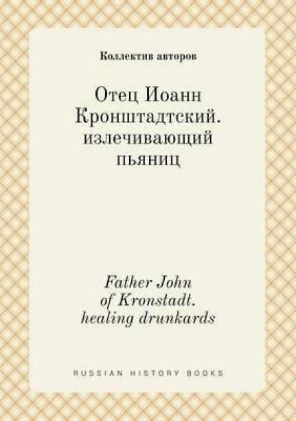 Father John of Kronstadt. Healing Drunkards