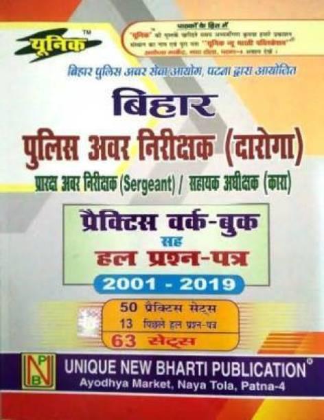 Bihar Police Avar Nirikshak (Daroga)Praraksh Avar Nirkshak /Sahayak Adikshak Kara Practice Work- Book 63 Sets Patna Dwara Ayojit Bihar Police Aavr Nirikshak (Daroga)Praraksh Avar Nirkshak /Sahayak Adikshak Kara Practice Work- Book 63 Sets Patna Dwara Ayojit Bihar Police