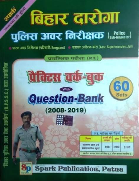 Bihar Police Avar Nirikshak Sub Inspector Prarambhik Priksha Practice Work-Book 60 Sets