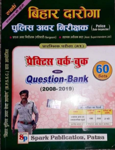 Bihar Police Sub Inspector PT Practice Work-Book With Question Bank 2008-2019 60Sets