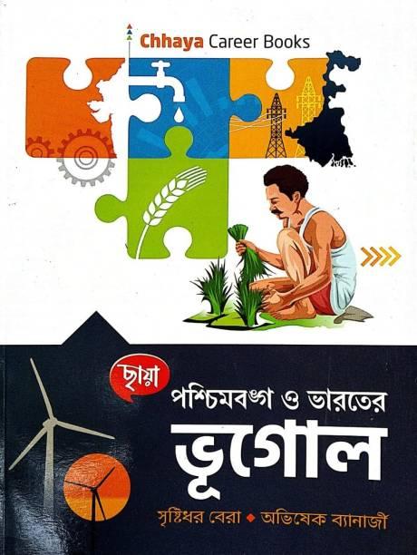 Chhaya Paschim Bengal & Bharater Bhugol In Bengali