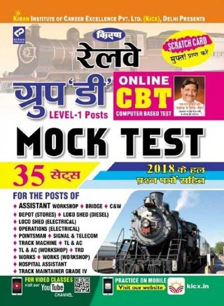 Kiran's Railway Group 'D' Level-1 Posts Online CBT Mock Test – Hindi(2497)
