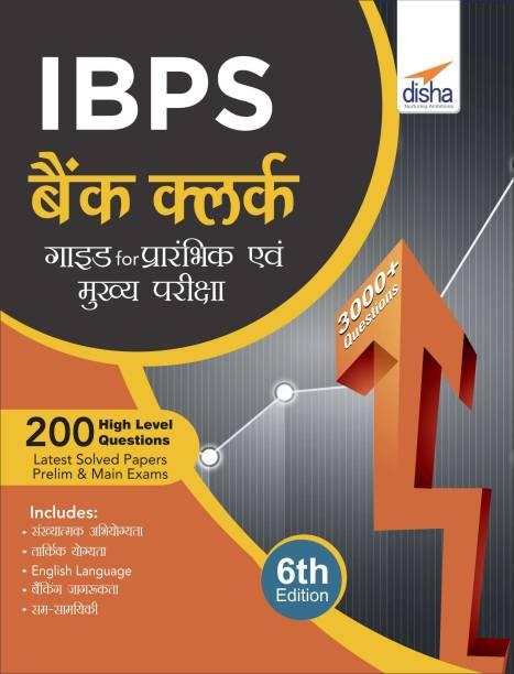 IBPS Bank Clerk Guide for Prarhambhik avum Mukhya Pariksha 6th Hindi Edition