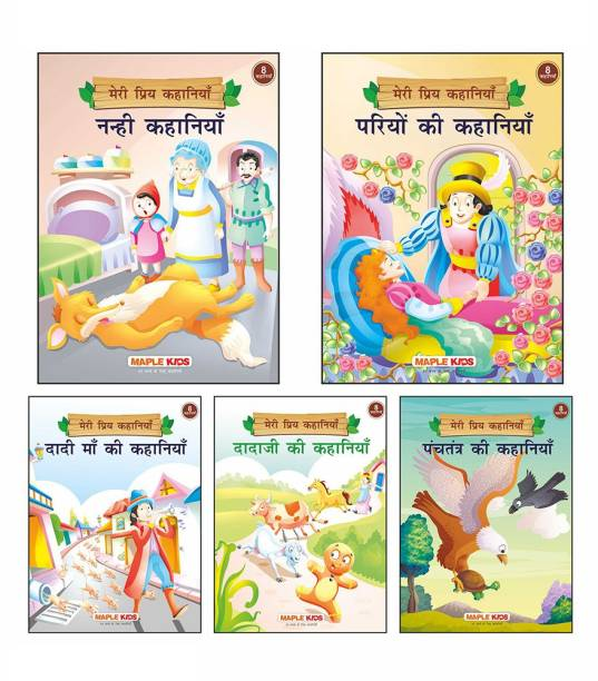 My Favourite Stories - 2 (Illustrated) (Set of 5 Books) (Hindi) - Bedtime Stories, Fairy Tales, Grandma Tales, Grandpa Tales, Panchatantra Tales