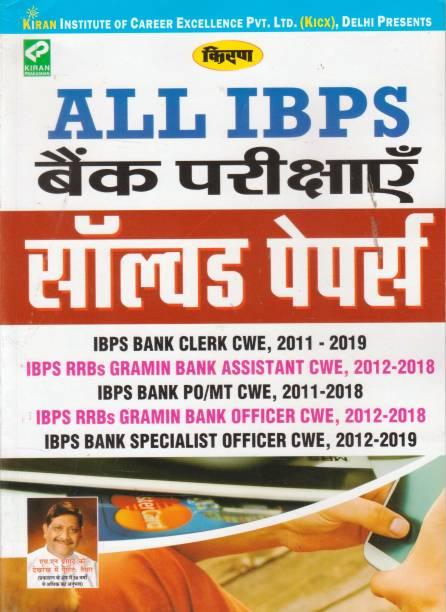 All IBPS Bank Parikshaye Solved Papers