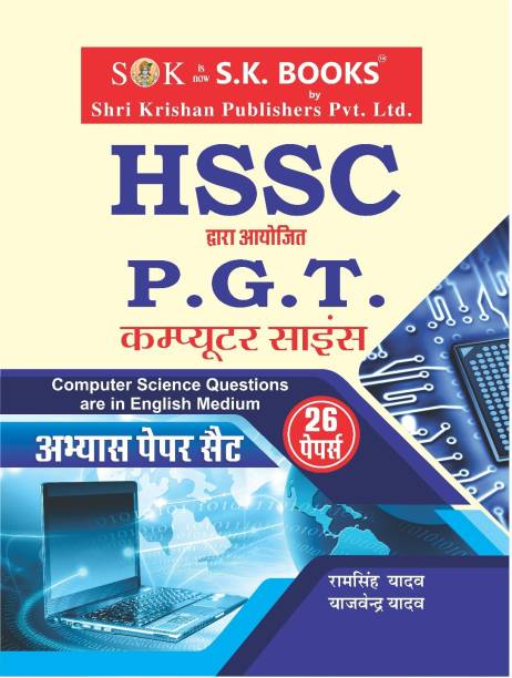 HSSC ( Haryana Karamchari Chayan Ayog ) Haryana State PGT Computer Science Practice Paper Set ( Set Of 26 Papers ) Hindi Medium