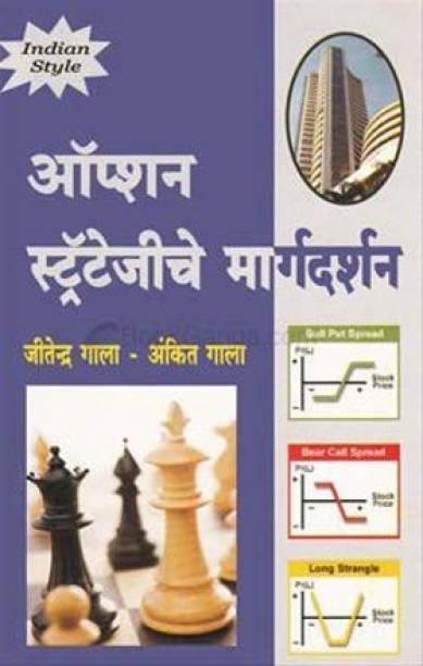 Option Strategyche Margdarshan [Paperback] Ankit Gala,Jitendra Gala