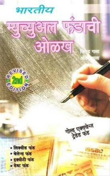 Bhartiya Mutual Fundachi Olakh [Paperback] Ankit Gala,Jitendra Gala
