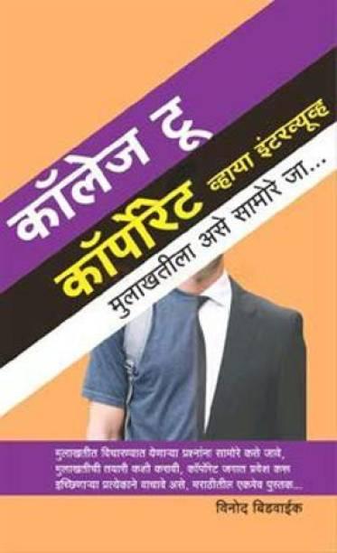 College To Corporate (Marathi)