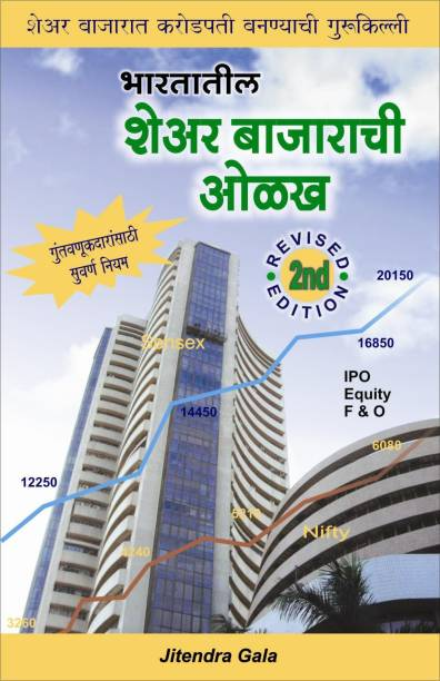 Bhartiya Share Bazaarachi Olakh - Guide To Indian Stock Market Marathi [Paperback] Jitendra Gala