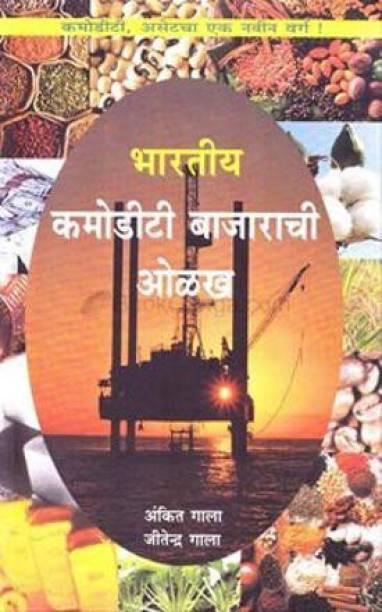 Bhartiya Commodity Bajarachi Olakh
