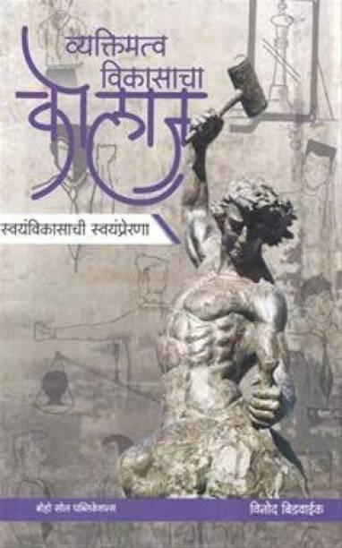 Vyaktimatva Vikasacha Colaj [Paperback] [Jan 01, 2016] Vinod Bidwaik