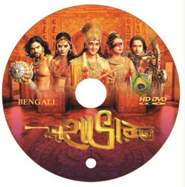 Mahabharath Bangla - Star Jalsha - 288 Episodes - 26 Printed DVDs - 720p Videeo Quality 1