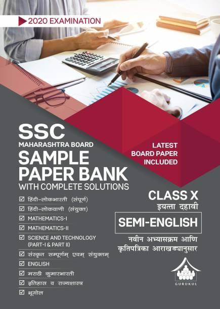 Sample Paper Bank (SSC Semi-English Medium): Maharashtra Board Class 10 for 2020 Examination