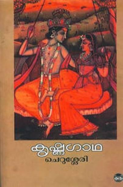Krishnagatha
