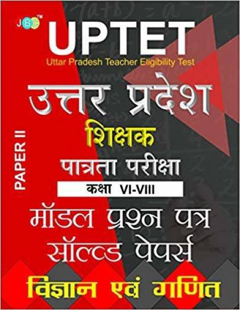 Model Solved Papers: UPTET Uttar Pradesh Shikshak Patrata Pariksha Paper-II (Class VI-VIII) Vigyan Evam Ganit Shikshak ke Liye