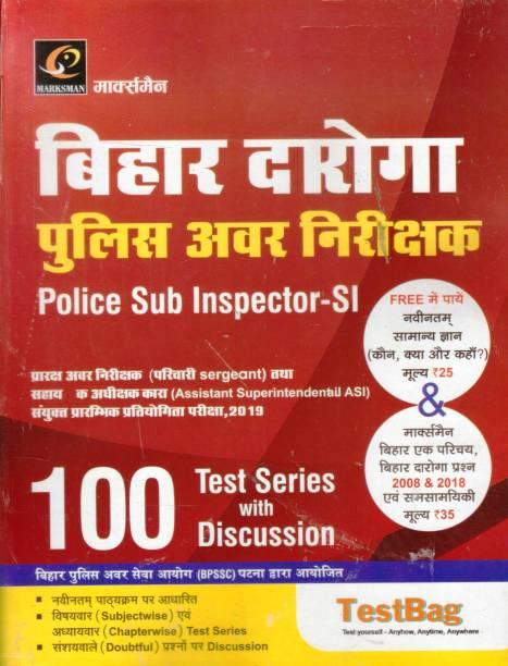 Marksman Bihar Daroga Police Sub Inspector SI Complete Combo