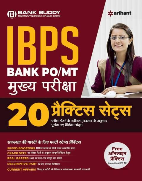 20 Practice Sets Ibps Bank Po/Mt Main Exam 2019
