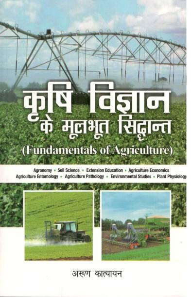Krishi Vigyan Ke Moolbhut Sidhant New Edition