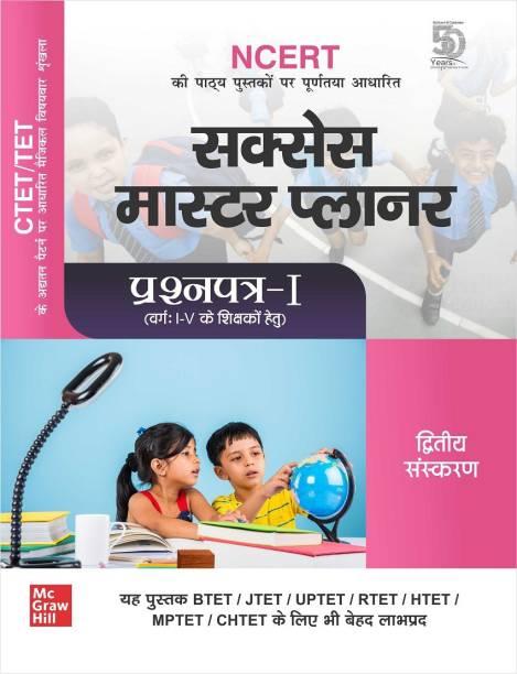 Ctet/Tet Success Master Planner Prashnpatra I