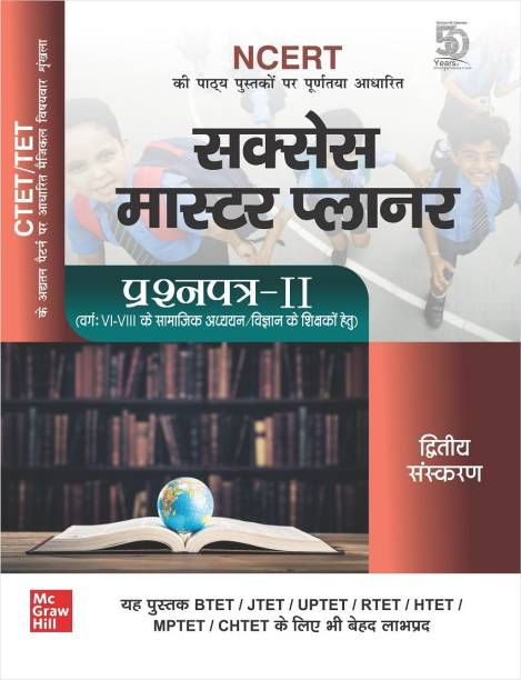 Ctet/Tet Success Master Planner Prashnpatra II(Social Studies, for Class 6 to 8)