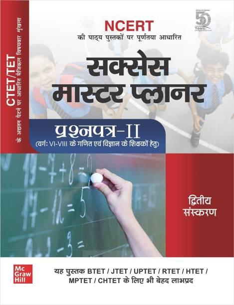 Ctet/Tet Success Master Planner Prashnpatra II
