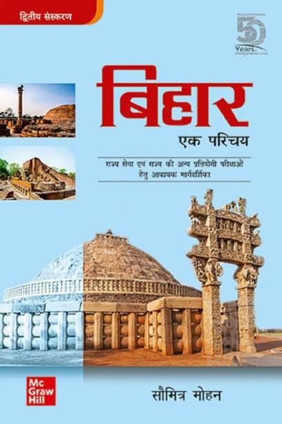 Bihar Ek Parichay