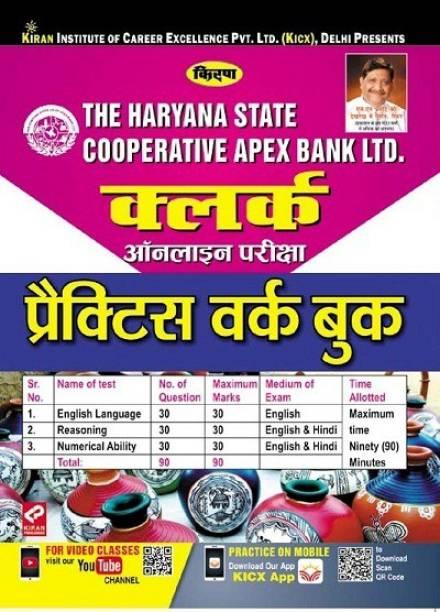 Kiran The Haryana State Cooperative Apex Bank Ltd Clerk Exam Practice Work Book Hindi (2700)-MRP-RS-125