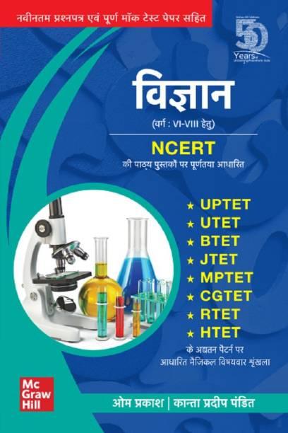 Vigyan (Class : vi VIII ) - Paper 2 Science for Uptet/Utet/Jtet/Btet/Mptet/Cgtet/Rtet/Htet