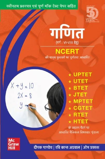 Ganit Paper 2 for Class : VI - VIII | Mathematics for UPTET|UTET|JTET|BTET|MPTET |CGTET|RTET|HTET