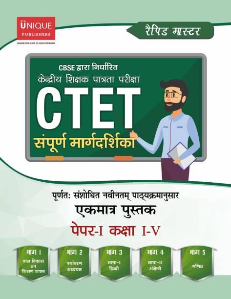 CTET I-V
