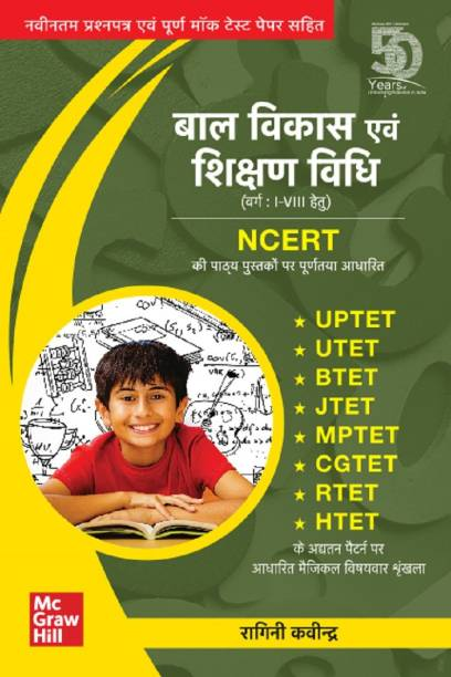 Bal Vikas Aur Shikshan Vidhi ( for Uptet Examination )