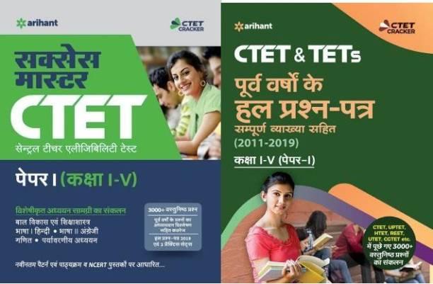 CTET SUCCESS MASTER PAPER-I CLASS 1 T0 5 Shikshak Ke Liye GUIDE WITH CTET & TETs Purva Varsho Ke Hal Prashan Patre Sampuran Vayakha Sahit (2011 - 2019 For 2019 DEC CTET