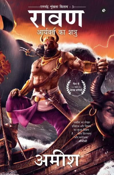 Raavan Hindi