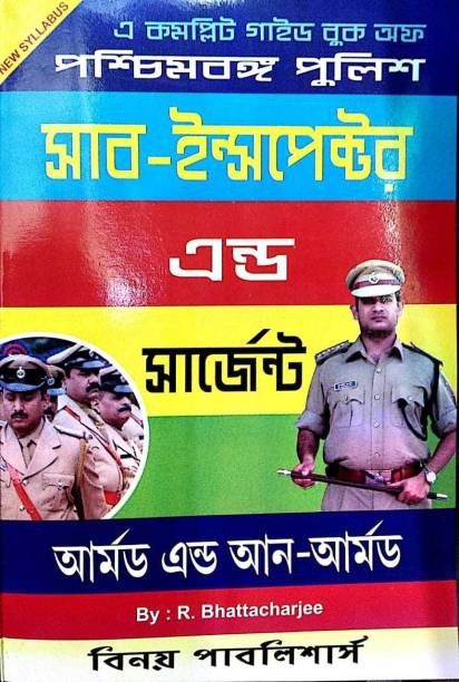 West Bengal Police- Sub-Inspector And Sergant Sampoorna Guide Book In Bengali