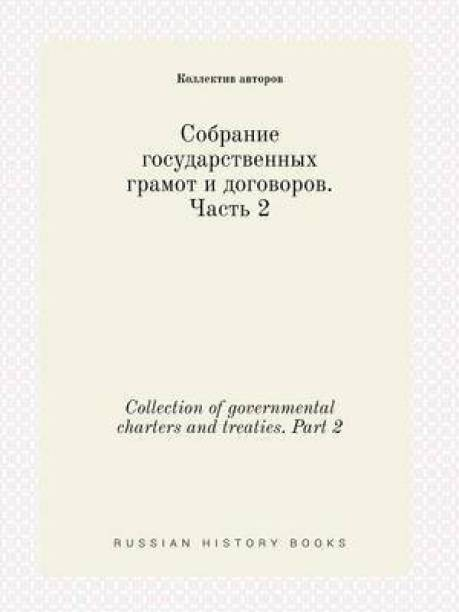 Collection of Governmental Charters and Treaties. Part 2