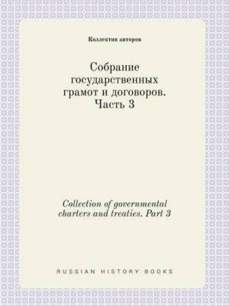 Collection of Governmental Charters and Treaties. Part 3