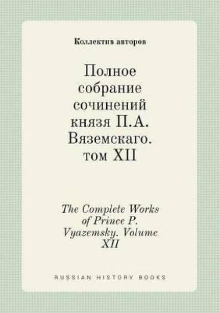 The Complete Works of Prince P. Vyazemsky. Volume XII