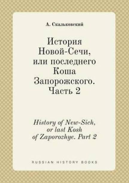 History of New-Sich, or Last Kosh of Zaporozhye. Part 2