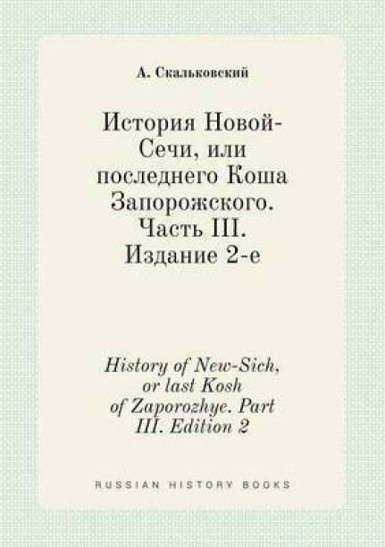 History of New-Sich, or Last Kosh of Zaporozhye. Part III. Edition 2