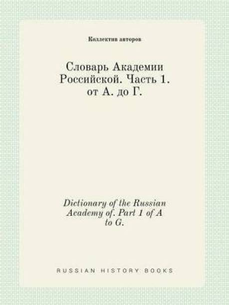 Dictionary of the Russian Academy Of. Part 1 of A to G.