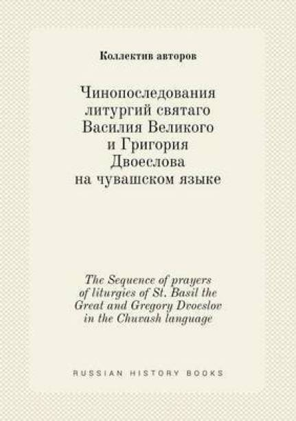 The Sequence of Prayers of Liturgies of St. Basil the Great and Gregory Dvoeslov in the Chuvash Language