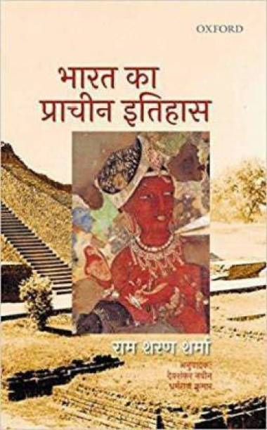 Bharat Ka Prachin Itihas(India's Ancient Past)BY R.S.SHARMA(OXFORD PRESS) (Best Book For IAS,PSC,UPSC,NET-JRF,UPSC PRE,UPSC MAINs,HISTORY,CSAT,Civil Services,And All Other Govt Exam)