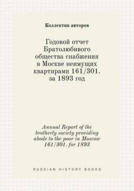Annual Report of the Brotherly Society Providing Abode to the Poor in Moscow 161/301. for 1893