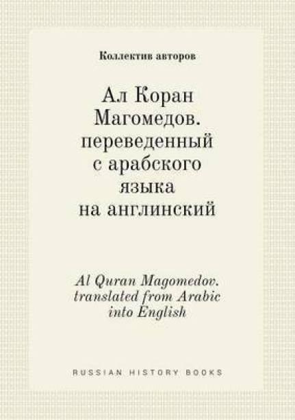 Al Quran Magomedov. Translated from Arabic Into English