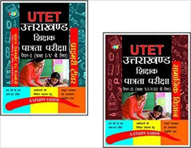 A Study Guide for: Uttarakhand UTET Paper-I (Class I-V) For Primary Shikshak, UTET Paper-II (Class VI-VIII) for Samajik Vigyan (A Set of 2 Books)