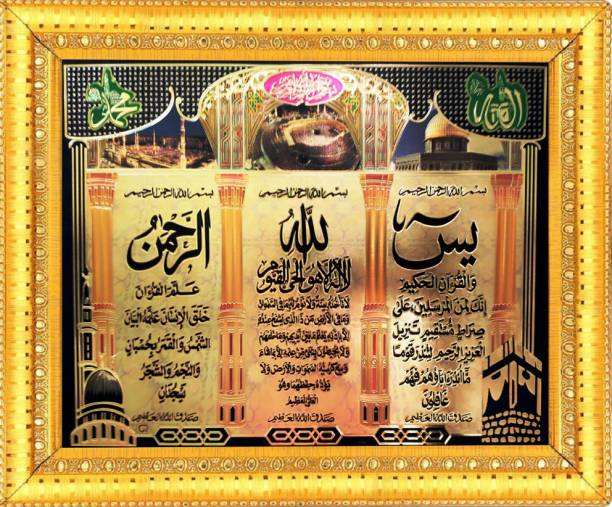 BCOMFORT Yaseen Shareef,Ayatul Qursi,Surah Rahman Religious Frame