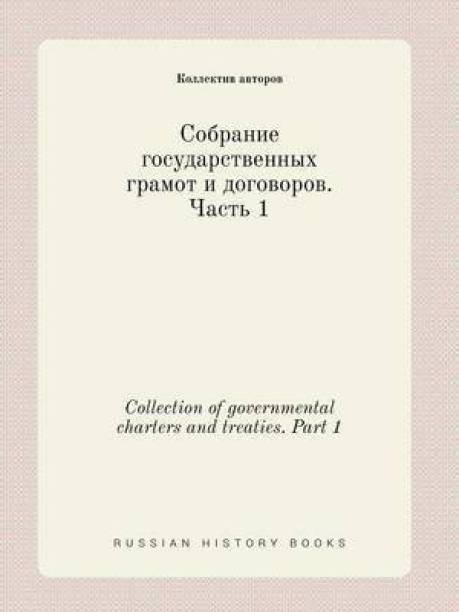 Collection of Governmental Charters and Treaties. Part 1