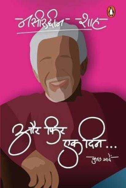 And Then One Day (Hindi): Aur Phir Ek Din